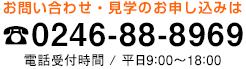 0246-88-8969