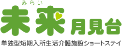 福島県いわき市のショートステイ 未来(月見台)